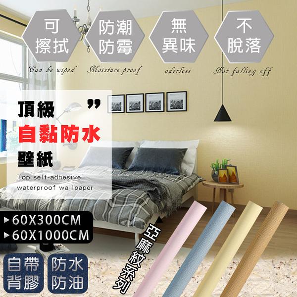 60 X 300CM 亞麻紋 加厚環保 牆紙墻貼-臥室客廳影視背景牆婚房裝修翻新牆