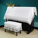 鋼琴蓋巾鋼琴蓋巾半罩蕾絲半披通用立式現代簡約北歐美式防塵罩鋼琴套子 快速出貨