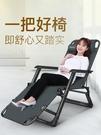 躺椅摺疊午休辦公室床午睡靠背沙灘陽台休閒懶人家用便攜椅子 ATF 青木鋪子