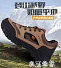 夏季新款戶外登山鞋男休閒旅游鞋防水防滑工作鞋耐磨工作鞋運動鞋 生活主義