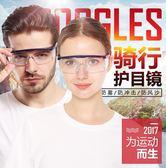護目鏡防霧防沖擊防風沙灰塵防紫外線男女騎行安全眼鏡防風眼鏡男   可然精品鞋櫃