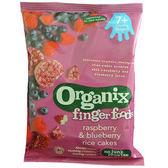英國Organix寶寶莓果米餅-50g[衛立兒生活館]