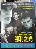 挖寶二手片-O07-018-正版DVD-電影【勝利之光】-比利鮑伯松頓 魯卡斯布萊克 蓋瑞特荷德倫 德瑞克路