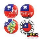 【收藏天地】圓形冰箱貼- 國旗系列 4款 ∕ 白板貼 磁鐵 文創 家飾 居家
