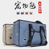 寵物包外出便攜狗背包貓包狗手提包外出貓籠子袋子兔子外帶旅行包【卡米優品】