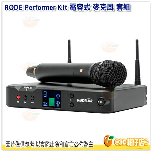 客訂排單 RODE Performer Kit 電容式 麥克風 套組 公司貨 MIC 無線 錄音 收音 接收器