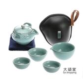 快客杯 一壺二杯兩杯家用汝窯日式簡約便攜式功夫旅行茶具套裝 2色
