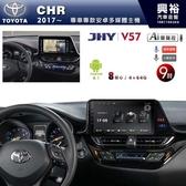 【JHY】2017~19年TOYOTA CHR專用 9吋螢幕 V57系列安卓機 *8核心4+64G