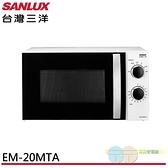 *元元家電館*SANLUX 台灣三洋 20L機械式微波爐 EM-20MTA