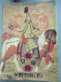 【書寶二手書T5/一般小說_LCF】乾隆皇帝-夕照空山(下)_二月河