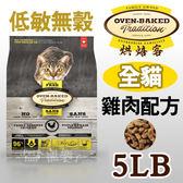 [寵樂子]《Oven-Baked烘焙客》全貓無穀雞肉配方 5磅 / 貓飼料 送同品項1kg