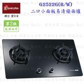 【PK 廚浴 館】高雄櫻花牌G2522GB 二口小面板易清檯面爐瓦斯爐G2522  店面可