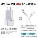 【HERO】iPhone 20W Mini PD充電器+Type-C to Lightning 蘋果認證PD快充線