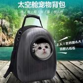 太空包貓包狗包寵物包外出便攜雙肩背包貓咪裝貓艙泰迪大號兔透明