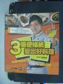 【書寶二手書T8/餐飲_HML】三張便條紙 變出好料理_三立電視