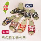【雨眾不同】藺草拖鞋 居家拖鞋 室內拖鞋 MIT台灣製-日式藺草室內鞋
