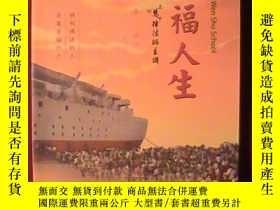 二手書博民逛書店罕見幸福人生Y16115 慧律法師著 上海佛學書局 出版2012