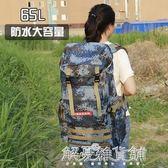 65L防水大容量雙肩背包旅游行李包男戶外徒步大背包女 解憂雜貨鋪