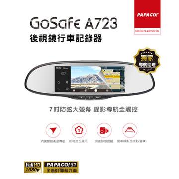 PAPAGO! GoSafe A723 導航+後視鏡行車記錄器 送32G