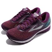 BROOKS 慢跑鞋 Ghost 10 魔鬼系列 十代 紫 銀 DNA動態避震科技 運動鞋 女鞋【PUMP306】 1202461B511