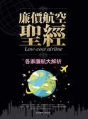 (二手書)廉價航空聖經:各家廉航大解析