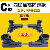 不銹鋼洗衣機底座行動滾筒架子底架加高波輪伸縮支架托架 NMS 台北日光