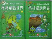 【書寶二手書T7/兒童文學_OCF】格林童話世界_1&2冊合售