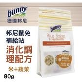 *WANG*德國bunny 邦尼鼠兔補給站 消化調理配方(米+蔬菜) 80g/包 非常容易消化