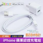 尾盤促銷《原廠蘋果認證》iPhone充電線 Apple充電組 1M 2M 傳輸線+5w充電器《保固一年》11 X 8 7 6