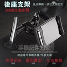 【後座手機支架】4吋~11吋 彈力快速拆裝靠枕架/手機、平板頭枕固定支架/後座手機架/360度旋轉-ZY