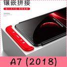 【萌萌噠】三星 Galaxy A7 (2018) 6吋 時尚簡約純色款 360度三段式全包保護 防摔磨砂硬殼 手機殼 外殼