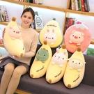 毛絨玩具可愛水果動物抱枕公仔布娃娃玩偶睡覺抱枕毛絨玩具送女孩生日禮物【快速出貨】