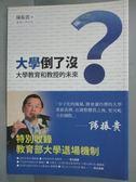 【書寶二手書T5/大學教育_HLP】大學倒了沒?:大學教育和教授的未來_陳振貴