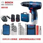 現貨 博世鋰電鑚GSR120-Li手電鑚12V充電電鑚手槍鑚家用電動螺絲刀 韓美e站