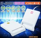 [哈GAME族]可刷卡●報稅免煩惱●訊想 ATM晶片讀卡機 IT-500U 支援 ICASH 餘額紅利查詢 支援2G/3GSIM卡