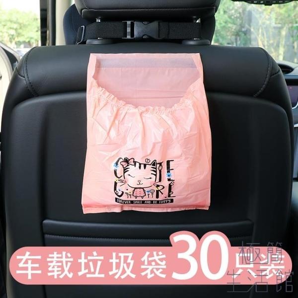 30只裝 車載垃圾袋粘貼式創意可愛汽車收納掛式清潔袋【極簡生活】