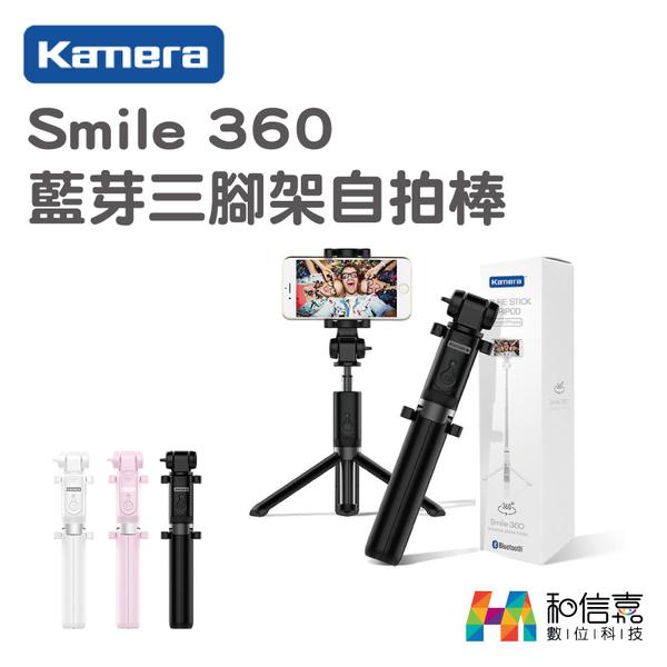 直播好夥伴【和信嘉】Kamera Smile360 藍牙遙控三腳架自拍棒 直播架 佳美能公司貨