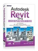 Autodesk Revit 2014建築與室內設計絕佳繪圖表現(附220分鐘超值影音教學/範例..