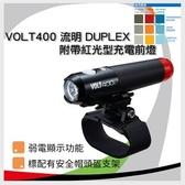VOLT400 流明 DUPLEX 附帶紅光型充電前燈 HL-EL462RC-H