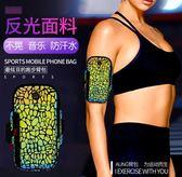 運動臂包 AUNG新款炫彩反光夜跑跑步手機臂包 運動手臂包蘋果男女通用臂套