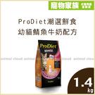 寵物家族-ProDiet潮選鮮食幼貓鯖魚牛奶配方1.4kg