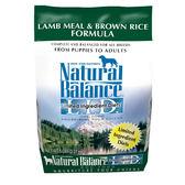【寵物王國】Natural Balance-NB低敏羊肉糙米全犬配方14磅【中大型犬】