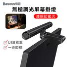 Baseus/倍思 護眼燈 筆記本電腦屏幕掛燈 護眼燈 辦公燈 USB小夜燈 閱讀檯燈 無極調光