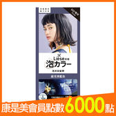 Liese莉婕 泡沫染髮劑-銀河深藍色【康是美】