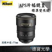 分期零利率 NIKON AF-S DX 17-55mm F2.8G IF-ED 買再送Marumi 偏光鏡 總代理國祥公司貨