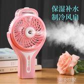 手拿噴霧usb空調迷你小電風扇可充電手持宿舍便攜式隨身學生床上『潮流世家』