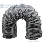 通風管 風管軟管伸縮耐高溫450度鍋爐尼龍布防火阻燃高溫排風管 1995生活雜貨NMS