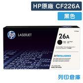 原廠碳粉匣 HP 黑色 CF226A/CF226/226A/26A / 適用 HP LaserJet Pro M402n/M402dn/M402dw/M426fdn/M426fdw