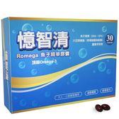 長松生技憶智清Romega-頂級Omega3來源(30粒)