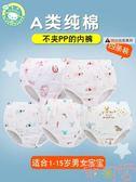 4條裝 男童女童寶寶內褲女1-3歲純棉小童三角面包短褲【聚可愛】